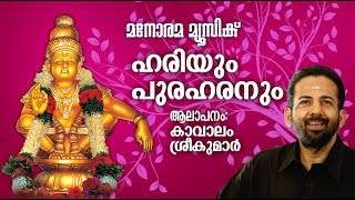 HARIYUM PURAHARANUM | Swamy Ayyappan Devotional | Kavalam Sreekumar