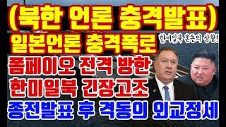 한국을 둘러싸고 벌어지는 격동의 외교정세!폼페이오 전격…