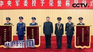 [中国新闻] 中央军委举行授予荣誉称号仪式 习近平向获得荣誉称号的个人颁授奖章和证书 向获得荣誉称号的单位颁授奖旗   CCTV中文国际