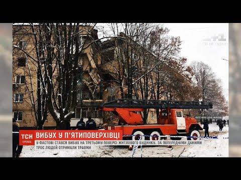ТСН: У Фастові вибухнув житловий будинок