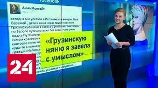 видео Оформление российской визы для гражданина Эстонии