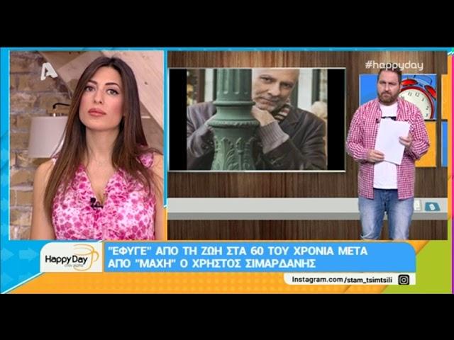 alterinfo.gr -  Πέθανε ο δημοφιλής ηθοποιός Χρήστος Σιμαρδάνης #1