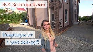 Квартиры в Сочи от 1.3 млн. ЖК Золотая бухта. Недорогие квартиры в Сочи