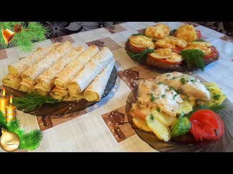 Картофель - 3 РЕЦЕПТА на Новогодний Стол и на Каждый день
