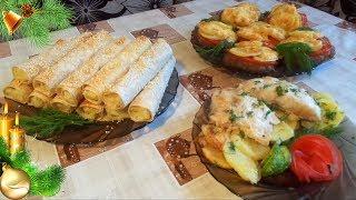 Картофель - 3 РЕЦЕПТА для Праздничного Ужина и на Каждый день
