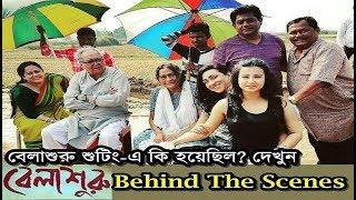 Belasuru Behind The Scenes   Shiboprosad   Soumitra   Rituparna   Monami    Making of Belashuru