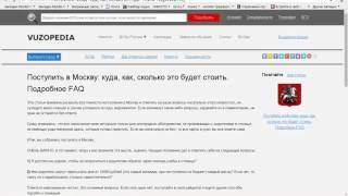 Поступить в Москву: как, куда, сколько будет стоить