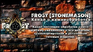 Трейлер канала Frost [STONEMASON] Channel trailer