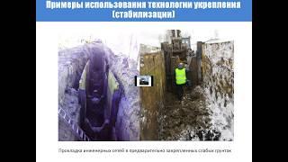 Технологии укрепления (стабилизации) грунтов в строительстве