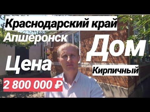 Дом в Краснодарском крае / Апшеронск / Цена 2 800 000 рублей / Недвижимость в Апшеронске