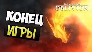 TES IV: Oblivion - Прохождение #54 [КОНЕЦ ИГРЫ]