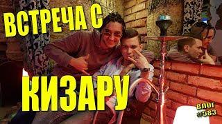 Встреча с Кизару в кальянной. Интервью у кальянщика! Парень из Яндекс Еда. #583