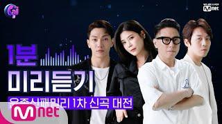 The Call2 [선공개] ′달콤함 그 자체♡′ 윤종신패밀리 Starlight @1차 신곡 미리듣기 190830 EP.8