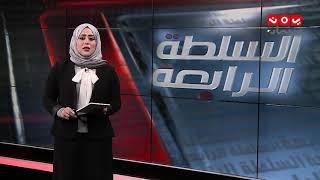 السلطة الرابعة 16-01-2019 تقديم آيات العزام | يمن شباب