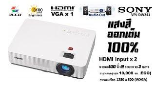 Projector:Sony VPL DW241 3100Lm WXGA