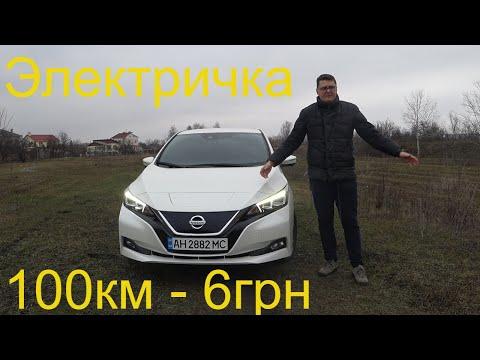 Nissan Leaf 2018 - Обзор, отзыв. Пригнан с  США.