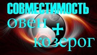 видео Совместимость гороскопов Овен и Козерог