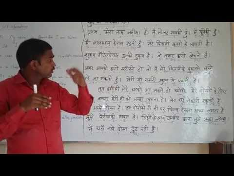 SELF INTRODUCTION - part - 1  English (spoken ) Through Hindi.  Grammar.