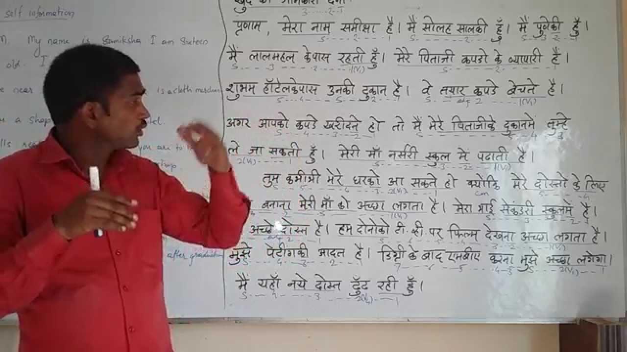 SELF INTRODUCTION - part - 23 English (spoken ) Through Hindi. Grammar.