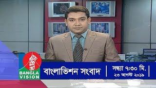 সন্ধ্যা ৭:৩০ মি. বাংলাভিশন সংবাদ | Bangla News | 23_August_2019 | 07:30 PM | BanglaVision News
