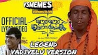 Hara Hara Mahadevaki - Legend Vadivelu Version ¦ Strictly 18 ¦ Tamil Trolls