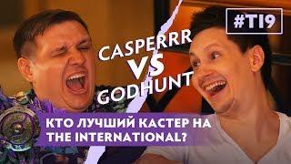 ШОК-КОНТЕНТ: CaspeRRR, GodHunt и 220 ВОЛЬТ!!!