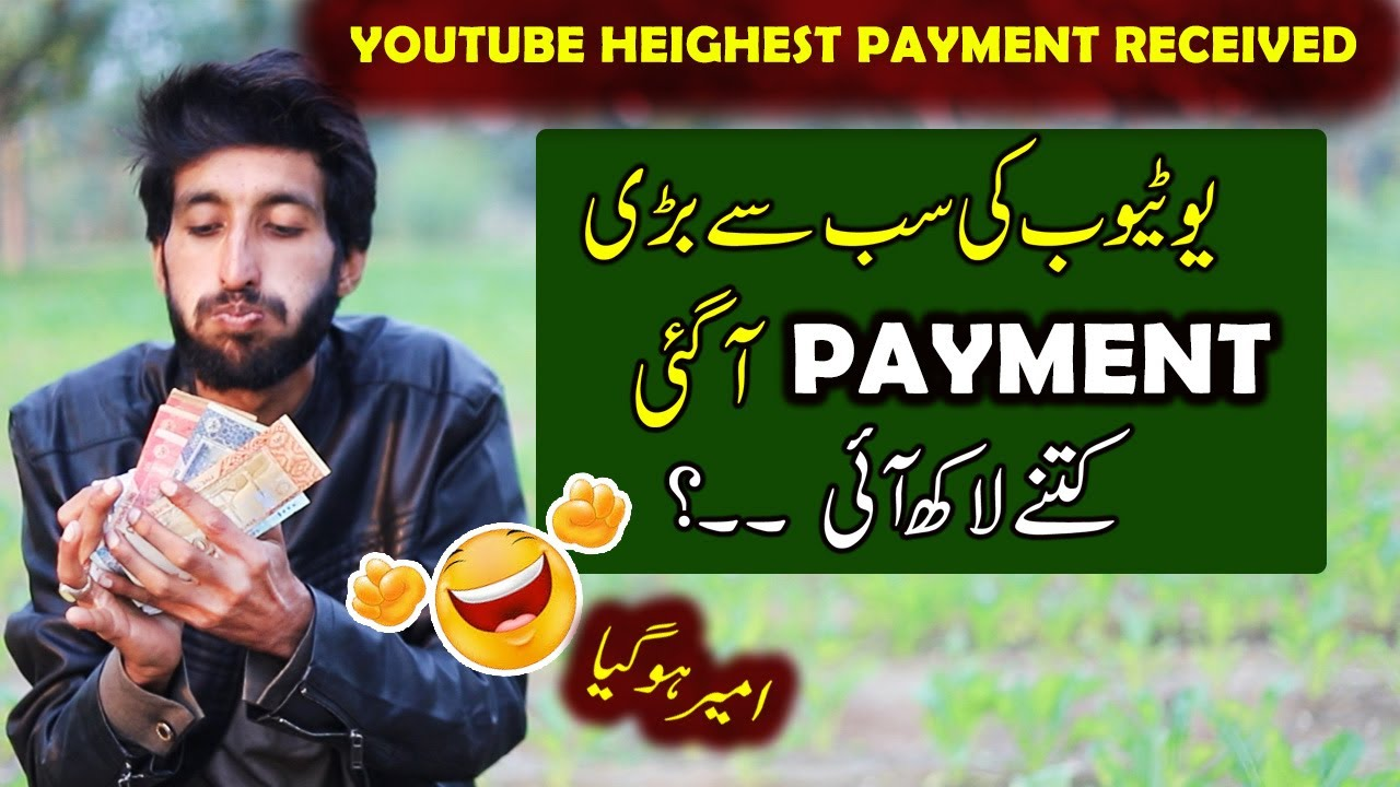 Youtube Payment Received || How Much Youtube Pay for 1 Million views in Pakistan