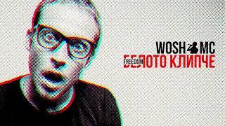 WOSH MC - BELOTO KLIPCHE