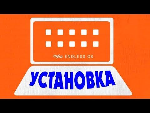 Установка Endless OS на современный компьютер