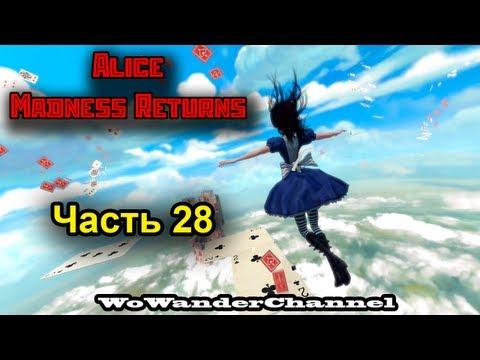 Alice: Madness Returns - Часть 28 (Карточный мир)