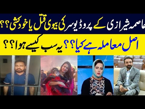 Realy story of producer Asma shirazi Ali suliman alvi about his wife Sadaf naqvi by Abid Andleeb