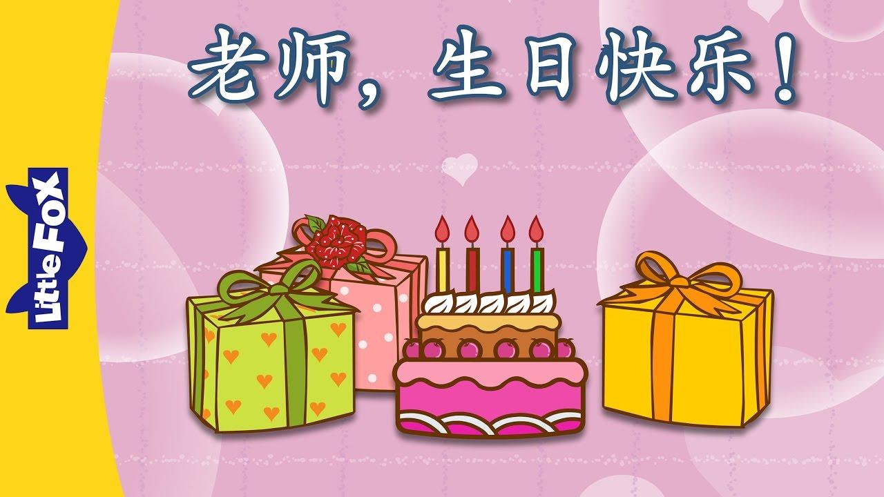 Teacher, Happy Birthday! (老师,生日快乐!)