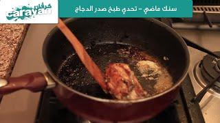 تحدي طبخ صدر الدجاج