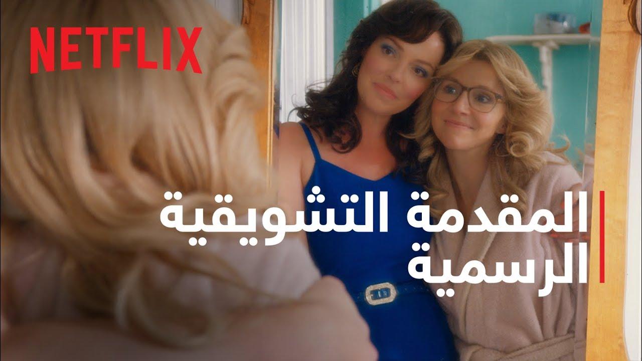 شارع فاير فلاي | المقدمة التشويقية الرسمية | Netflix