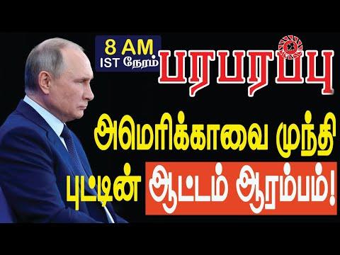 சிரியாவில் ரஷ்யாவின் முன் நகர்வுகள்! Russia's advance moves in Syria | பரபரப்பு உலக செய்திகள்