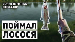 ПОЙМАЛ ЛОСОСЯ! - ОБЗОР ULTIMATE FISHING SIMULATOR
