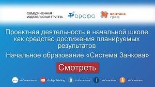 Анонс вебинара. Начальное образование «Система Л. В. Занкова» 29.09.2016