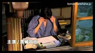 ふるさと映画の先駆者、大林宣彦監督待望の最新作は、新潟県長岡市が舞...
