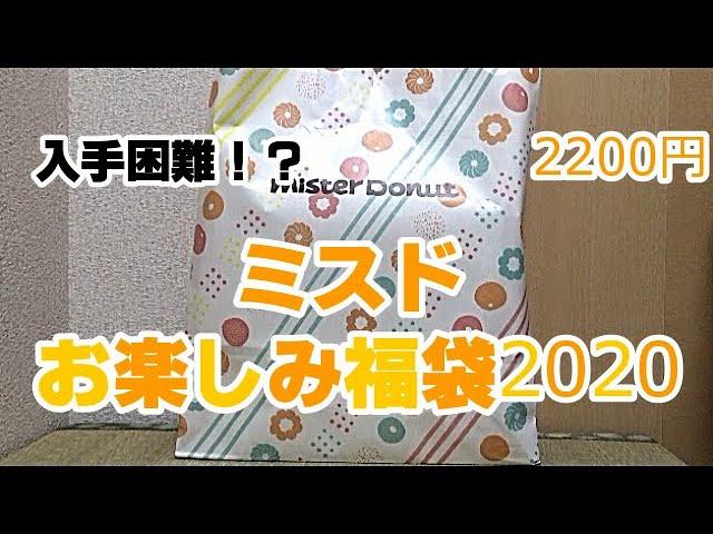 ミスター ドーナツ 福袋 2020