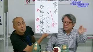 【旬な人占い】TAKAHIRO&武井咲の今後を占う!【うらない君とうれない君...