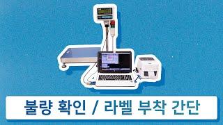 전자저울 경광등 라벨프린터 통합 솔루션