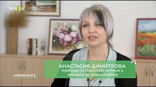 """Приложения за ефективни бележки с Анастасия Димитрова в """"Натисни F1"""" по БНТ2"""