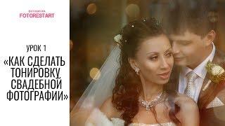 Как сделать тонировку свадебной фотографии. Урок 1