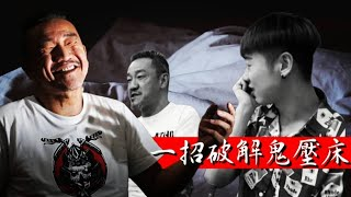 鬼壓床免驚 鬼王教你一招DIY神破解 feat 陳為民 綜口味開房間 EP 90