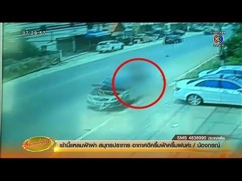 เรื่องเล่าเช้านี้ วงจรปิดจับภาพเก๋งพุ่งชนจักรยาน 2 คัน ดับ 2 ศพ ก่อนเผ่นหนี (29 เม.ย.59)