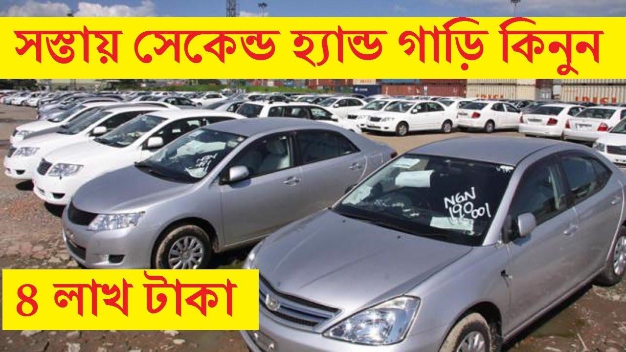 সস ত য গ ড ক ন ন Second Hand Car In Cheap
