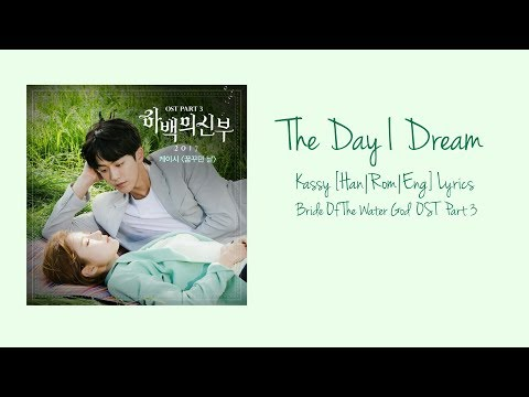 The Day I Dream(꿈꾸던 날) Kassy ( 케이시) [Han|Rom|Eng] Lyrics Bride of The Water God OST Part 3