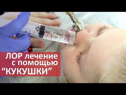 Лечение ЛОР органов. 👃 Эффективный способ лечения ЛОР органов. Центр Диагностика