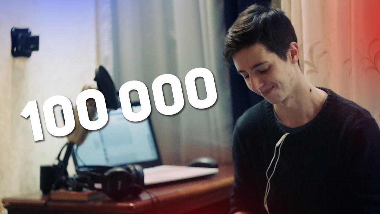 100 000 ПОДПИСЧИКОВ!