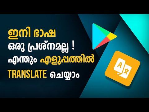 ഇനി ഭാഷ ഒരു പ്രശ്നമല്ല ! എന്തും എളുപ്പത്തിൽ TRANSLATE ചെയ്യാം   Tech Malayalam